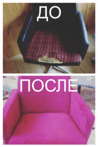 До и после (1) (1) (1)